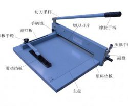 Máy cắt giấy HAVI 403
